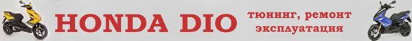 www.honda-dio.com - тюнинг, ремонт, эксплуатация